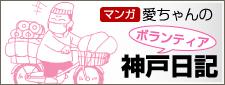 マンガ・愛ちゃんのボランティア神戸日記