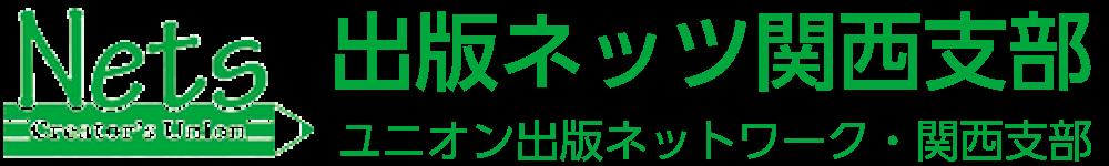 出版ネッツ関西
